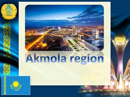 Akmola Region (Kazakh: Ақмола облысы, Aqmola oblısı, اقمولاوبلىسى Russian: Акмолинская область, Akmolinskaya oblast) is a centrally located region of.