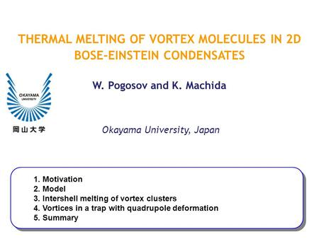 THERMAL MELTING OF VORTEX MOLECULES IN 2D BOSE-EINSTEIN CONDENSATES W. Pogosov and K. Machida Okayama University, Japan 1. Motivation 2. Model 3. Intershell.
