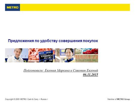 Copyright © 2009 METRO Cash & Carry > Russia. Member of METRO GroupMETRO Cash & Carry > Russia < Розничная торговля в России в 2015 г. Page 2.
