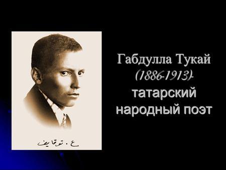 Габдулла Тукай Презентация На Татарском Языке Скачать Бесплатно
