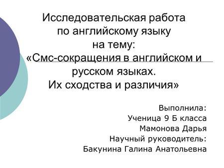 Презентация на тему Исследовательская работа по английскому  Исследовательская работа по английскому языку на тему Смс сокращения в английском и русском