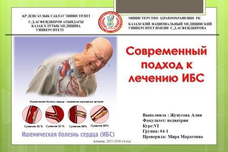 статины при стенокардии препараты