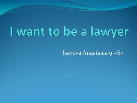 Isayeva Anastasia 9 «Б». What is a lawyer? Lawyer (lat. Advocatus - from advoco - invite) - a person whose profession is to provide qualified legal assistance.