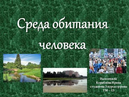 Презентация на тему РЕФЕРАТ по Обществознанию ПРИРОДА И ОБЩЕСТВО  Среда обитания человека