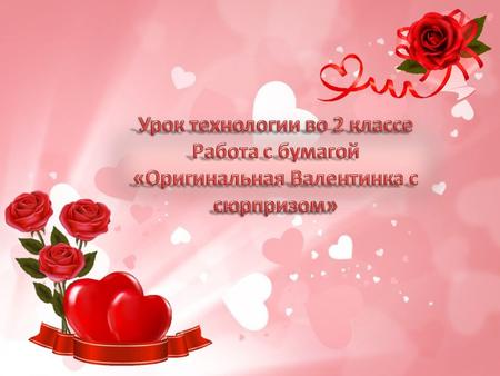 Интернет-ресурсы: Valentine-Background.jpg- Valentine-Background.jpg- фон vector 34-50456.jpg-роза vector 34-50456.jpg-роза с сердечком background-red-rose-with-gift-red-bow.jpg.