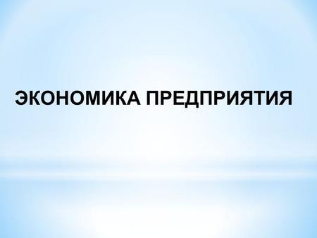 Презентация по экономике предприятий