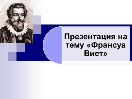 Тема любви в творчестве пушкина презентация