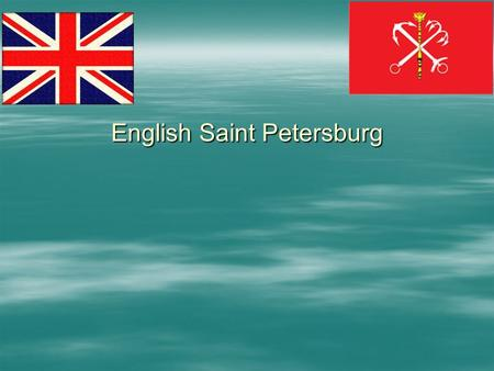 English Saint Petersburg. There is a legend: There is a legend: In the XIX century one rich Englishman heard about the beauty of Petersburg, at the end.