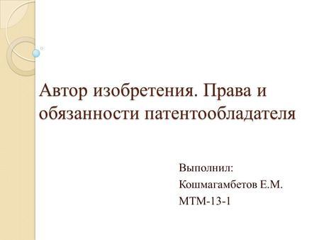 образец договора между автором и патентообладателем