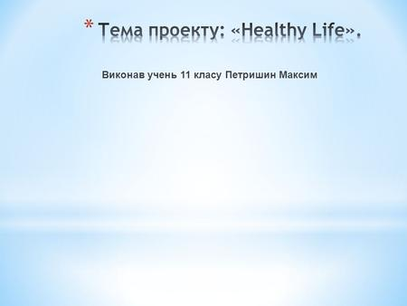 Виконав учень 11 класу Петришин Максим. Bread and cereal give us energy by providing protein, iron and B Vitamins.