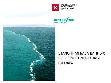 ЭТАЛОННАЯ БАЗА ДАННЫХ REFERENCE UNITED DATA RU DATA.