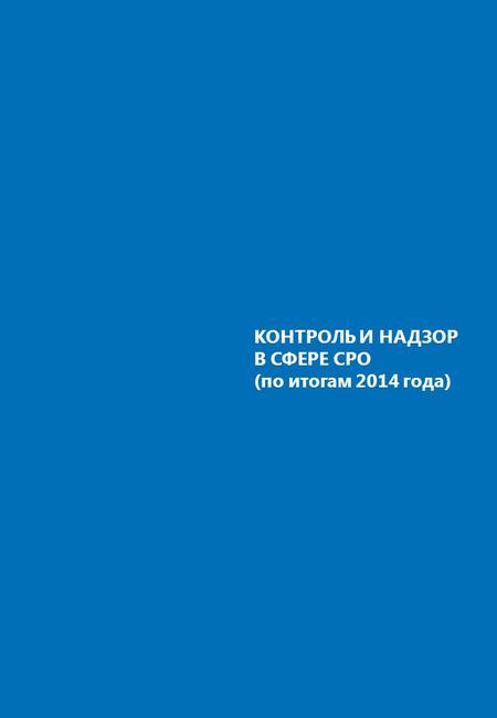 Презентация на тему Банкротство Причины и последствия logo  КОНТРОЛЬ И НАДЗОР В СФЕРЕ СРО по итогам 2014 года