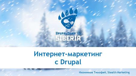 Интернет-маркетинг с Drupal Иконников Тимофей, Stealth Marketing.