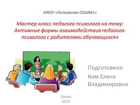 Мастер класс педагога психолога на конкурс