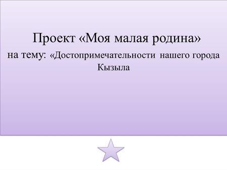 Достопримечательности тему презентация на беларуси