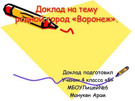доклад на тему море 4 класс