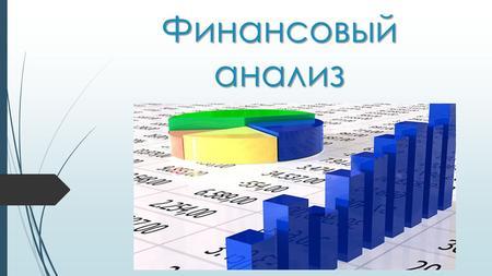Презентация на тему Финансовый анализ Финансовый анализ  Презентация на тему Финансовый анализ Финансовый анализ инструмент оценки финансовой устойчивости и деловой активности компании Предметом финансового
