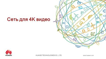 Page 1 HUAWEI TECHNOLOGIES CO., LTD. www.huawei.com HUAWEI TECHNOLOGIES CO., LTD. Сеть для 4K видео.