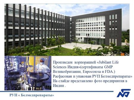 РУП « Белмедпрепараты» Произведен корпорацией «Jubilant Life Sciences Индия»(сертификаты GMP Великобритании, Евросоюза и FDA.) Расфасован и упакован РУП.