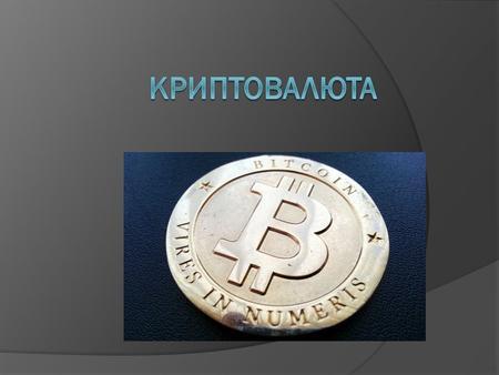 криптовалюты понятие реальность использования и перспективы