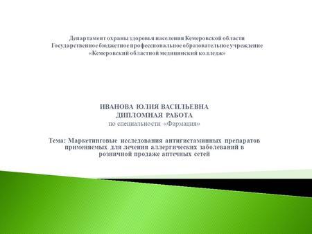 Темы дипломных работ фармация 5170
