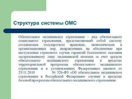 Презентация на тему Федеральный фонд обязательного медицинского  Структура системы ОМС Обязательное медицинское страхование вид обязательного социального страхования представляющий собой систему создаваемых