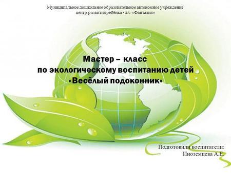 """Презентация на тему: """"Консультация для родителей """" В союзе с природой"""" Воспитание правильного отношения детей к природе, умение"""