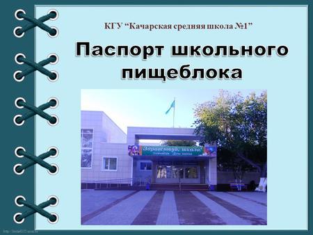 Поликлиника детской больницы 1 тверь регистратура