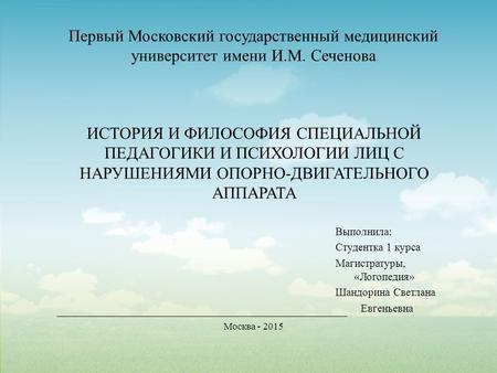 Возрастная Физиология Ермолаев Скачать Бесплатно