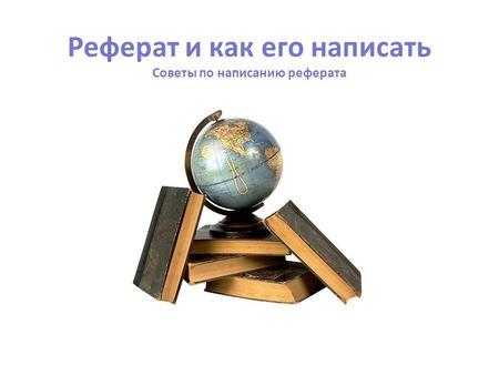 Презентация на тему Реферат небольшой статьи фрагмента статьи  Реферат и как его написать Советы по написанию реферата
