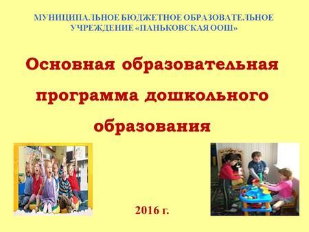 скачать основную образовательную программу доу по фгос веракса 2016 - фото 11