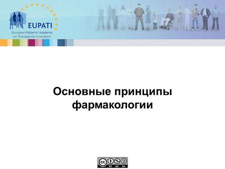 European Patients Academy on Therapeutic Innovation Основные принципы фармакологии.