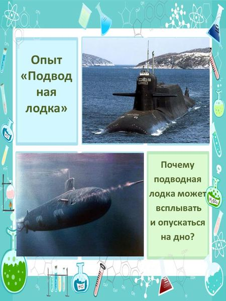 презентация по физике 7 класс подводная лодка