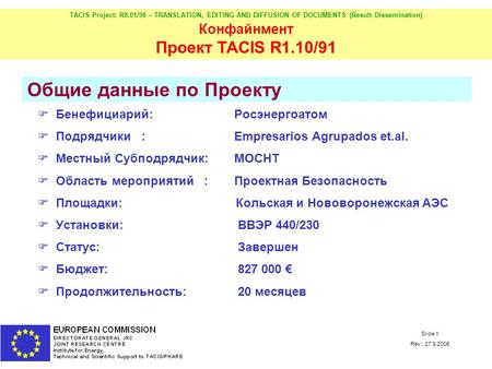 TACIS Project: R8.01/98 – TRANSLATION, EDITING AND DIFFUSION OF DOCUMENTS (Result Dissemination) Конфайнмент Проект TACIS R1.10/91 Slide 1 Rev.: 27.9.2005.