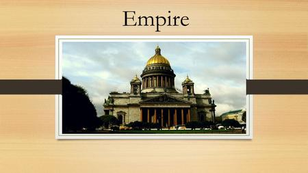 Empire Empire - (from the French empire - empire) style of architecture and art of the first three decades of the XIX century, the final evolution of classicism.