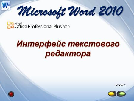 Microsoft Office Word 2010 Создаём Титульный Лист (2010)