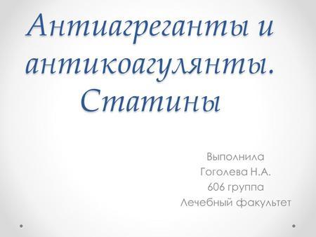 статины классификация фармакология