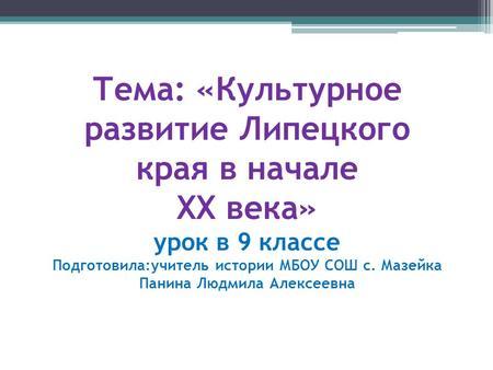 Презентацию на тему липецкий край в 20 веке