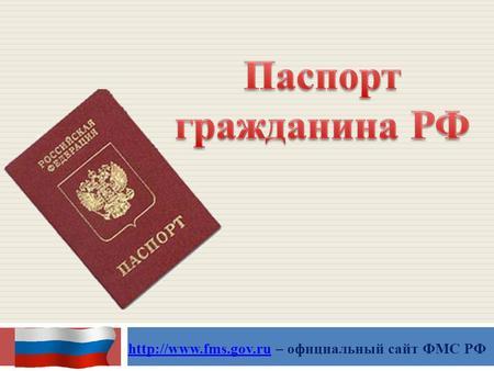 основной документ российской федерации
