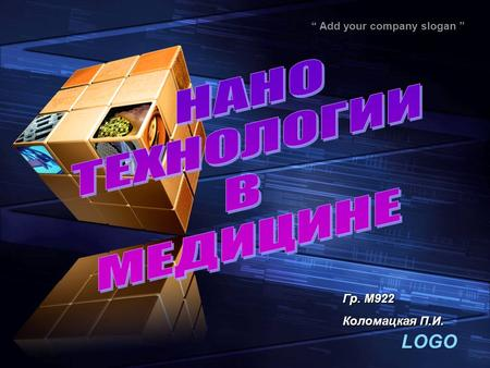LOGO Add your company slogan Гр. М 922 Коломацкая П.И.