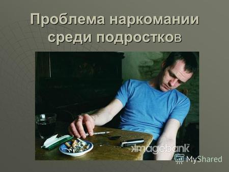 Эпидемия наркомании и алкоголизма в беларуси среди подростков прогрессирующий алкоголизма