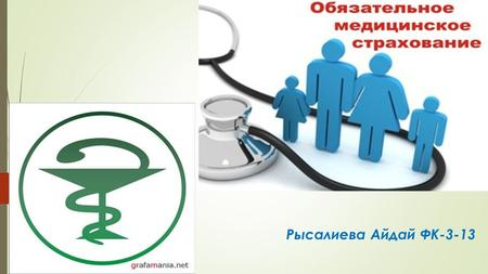 Презентация на тему Медицинское страхование в Российской  О Фонде обязательного медицинского страхования КР Фонд ОМС
