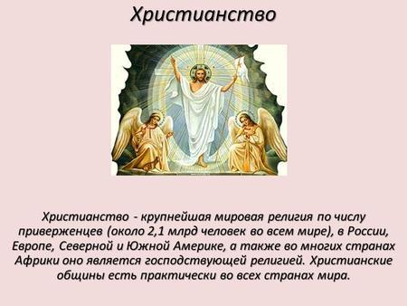 Христианство в россии доклад 778