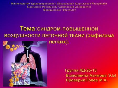 Скачать Патологическая Физиология Литвицкий