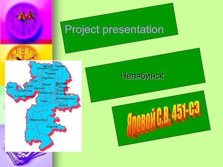 Project presentation Челябинск. Челябинск The Heart Of The Southern Urals.
