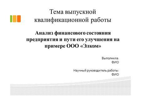 Отчет по практике отп банк
