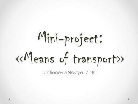 Mini-project : « Means of transport » Lahtionova Nastya 7 В.