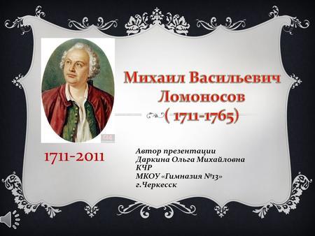 rasskaz-prezentatsiya-o-lomonosove-kratko