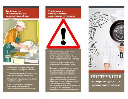инструкция по охране труда при кулинарных работах в доу