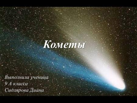 Реферат на тему астероиды метеориты кометы 5 класс спортивная фармакология после курсовая